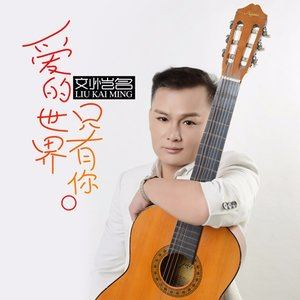 爱的世界只有你(热度:104)由舞动人生勿花勿礼翻唱,原唱歌手刘恺名