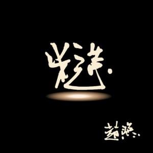 火车开往落日(热度:225)由唱将花火翻唱,原唱歌手赵照