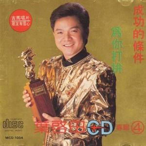 成功的条件(热度:84)由Jack的前任翻唱,原唱歌手叶启田