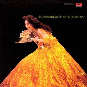 故乡的雨(热度:94)由Angel萍聚翻唱,原唱歌手徐小凤