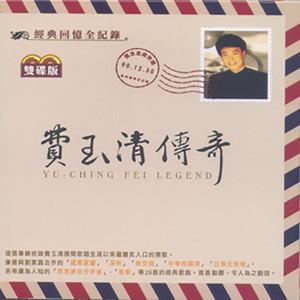 水长流原唱是费玉清,由伟伟 (忙   渐退 )翻唱(播放:160)