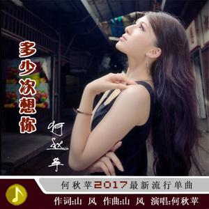 多少次想你(热度:59)由北京南苑机场翻唱,原唱歌手何秋苹