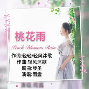 桃花雨(热度:200)由夏天翻唱,原唱歌手雨露