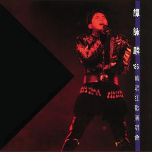 朋友(Live)(热度:217)由温颜翻唱,原唱歌手谭咏麟