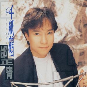 千纸鹤(热度:116)由洋冰翻唱,原唱歌手邰正宵