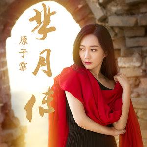 芈月传(热度:402)由雪玲珑翻唱,原唱歌手原子霏