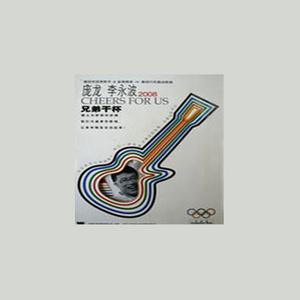 兄弟干杯原唱是庞龙/李永波,由往事随风翻唱(播放:71)