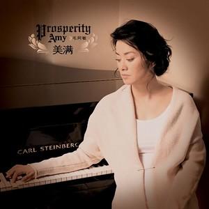 篱笆墙的影子(热度:22)由富婆翻唱,原唱歌手毛阿敏