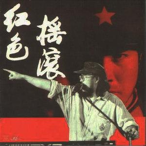 社会主义好原唱是张楚,由心语翻唱(播放:71)