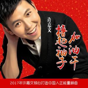 撸起袖子加油干(热度:99)由兰兰翻唱,原唱歌手许嘉文