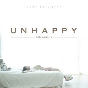 อัลบัม ไม่ใช่แค่เสียใจ(UNHAPPY) - Single ศิลปิน นฤชา ดิฐเบญจกุล