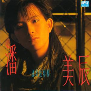 我曾用心爱着你(热度:10)由青鸢梅花¥依然翻唱,原唱歌手潘美辰
