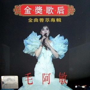 女人不是月亮(热度:569)由晶晶翻唱,原唱歌手毛阿敏