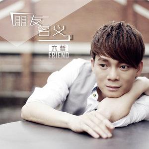 朋友名义(热度:218)由紫峰接待小雪翻唱,原唱歌手六哲
