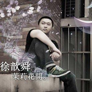 等一分钟(热度:148)由雨后翻唱,原唱歌手徐誉滕