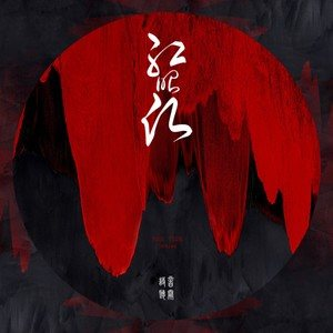 红昭愿(热度:573)由是文翻唱,原唱歌手音阙诗听