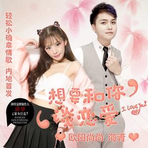想要和你谈恋爱(热度:58)由七宝翻唱,原唱歌手欧阳尚尚/海青