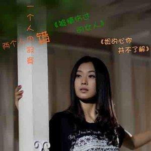 被情伤过的女人(热度:108)由平淡翻唱,原唱歌手杨梓文祺