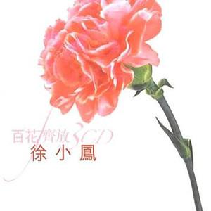 明月千里寄相思(热度:22)由君子兰翻唱,原唱歌手徐小凤