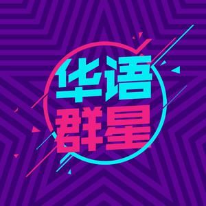 中国脊梁 (京剧版)(热度:234)由阳光翻唱,原唱歌手华语群星