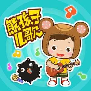 鲁冰花(热度:26)由唱将…芮儿翻唱,原唱歌手熊孩子儿歌