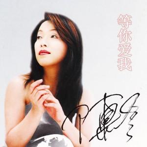 在线听弯弯的月亮(Live)(原唱是陈明/林志炫),潘与明演唱点播:13次