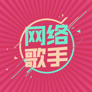 柔情似水原唱是网络歌手,由空中飘洒的雪翻唱(播放:46)