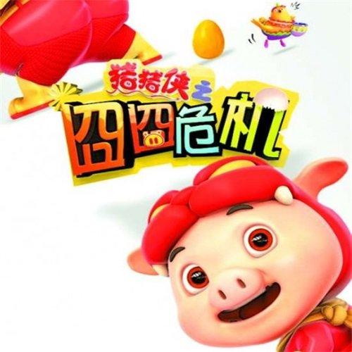 小英雄大肚腩 周游格 猪猪侠之逦; 动画电影原声带