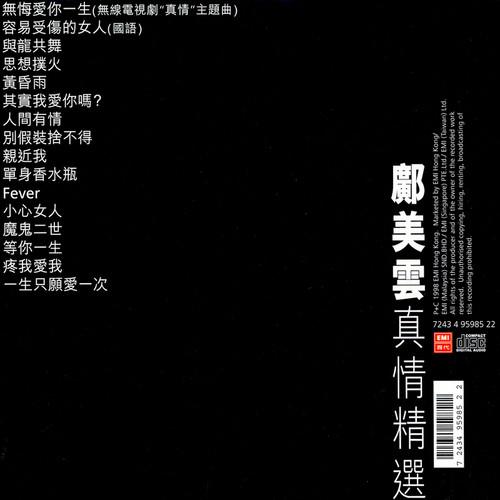 Kwong Mei Yun Zhen Qin Jian Xue 1998 Kuang Mei Yun