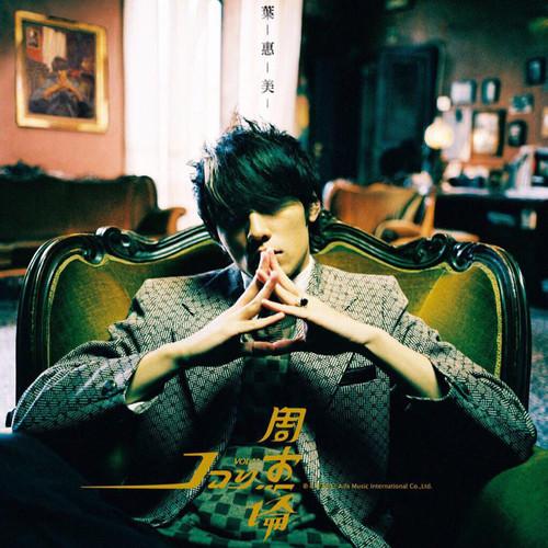 音乐推荐 你我共享 以父之名 - 叶惠美 - 周杰伦 - qq