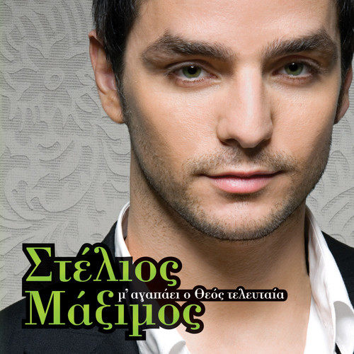 M' Agapai O Theos Teleftea (Dance Remix) 2013 Stelios Maximos
