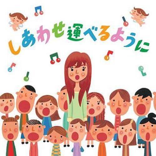 希望能帶來幸福(合唱ver.) 2012 島谷瞳