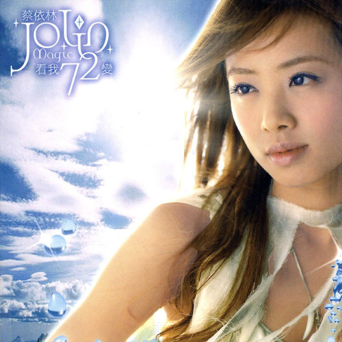Magic 2003 Jolin Tsai (蔡依林)
