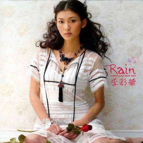 有一种爱 2006 Rain Lee (李彩桦)