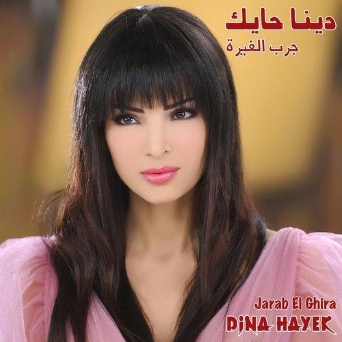 Jarab El Ghira 2008 Dina Hayek