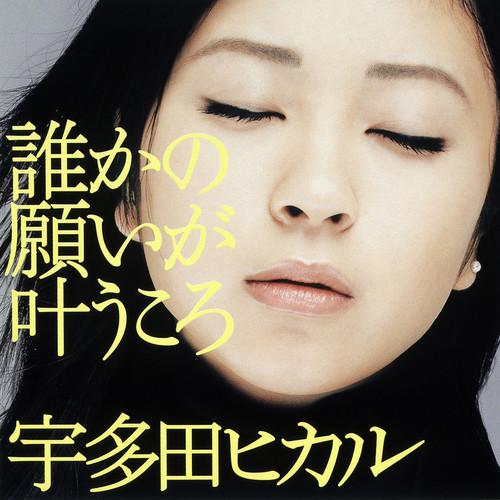 Darekano Negaiga Kanaukoro 2004 Utada Hikaru