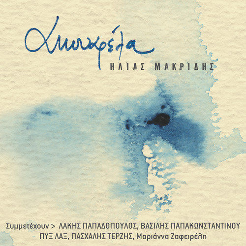 Vges Sto Balkoni Na Dis (In Vox Remix) 2004 Ilias Makridis