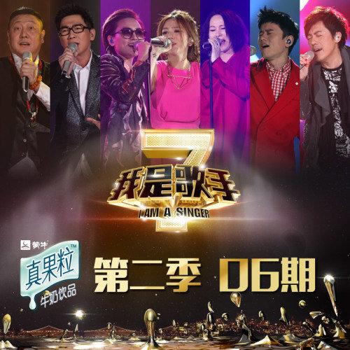 我是歌手第二季第_离爱不远 张宇 我是歌手第二季 第6期