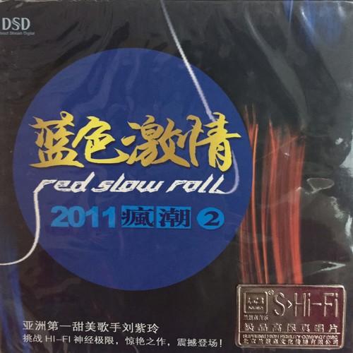 蓝色激情 2011疯潮2-刘紫玲_qq音乐-音乐你的