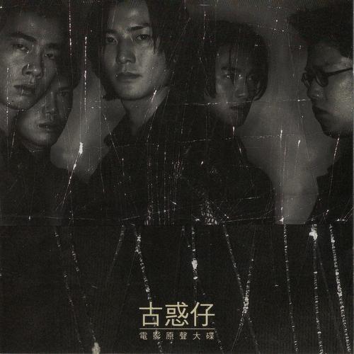 《古惑仔》電影原聲大碟 1996 華語群星