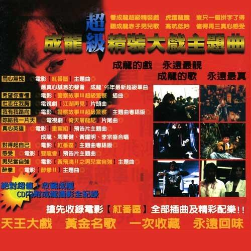 成龙超级精裝大戏主题曲 1995 Jackie Chan (成龙)