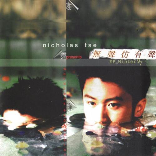Wu Sheng Fang You Sheng 1997 Nicholas Tse (谢霆锋)