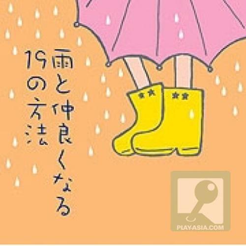 中西 最後 の 保志 雨