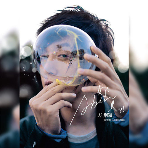 壞人(國) 2010 方炯镔