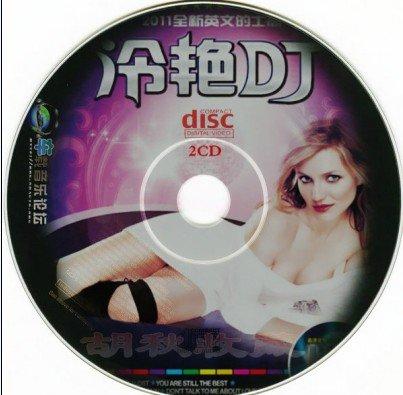 冷艳dj英文版cd2