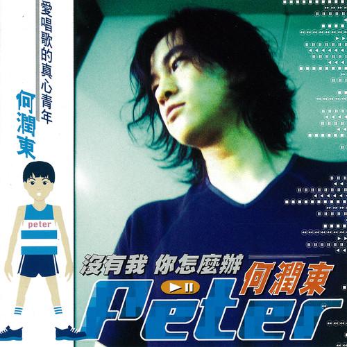 Mei You Wo Ni Zen Mo Ban 1999 Peter