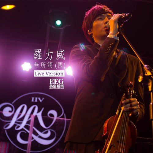 無所謂 (Live Version) 2012 羅力威