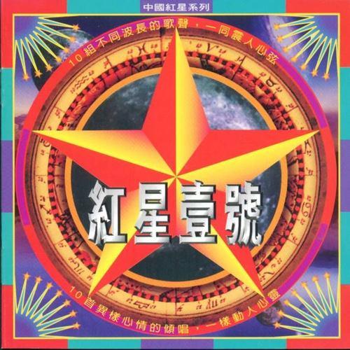 紅星一號 1995 華語群星