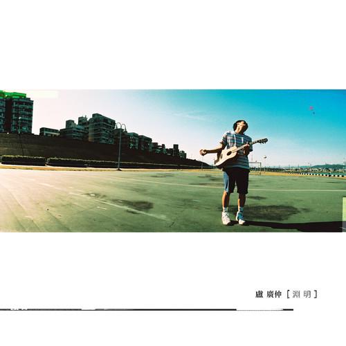 淵明 2006 Crowd Lu