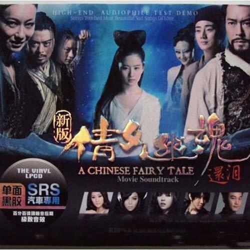 因為愛情 (國語) 2011 华语群星